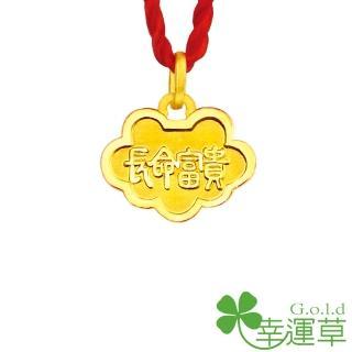 【幸運草clover gold】長富鎖  彌月黃金墜