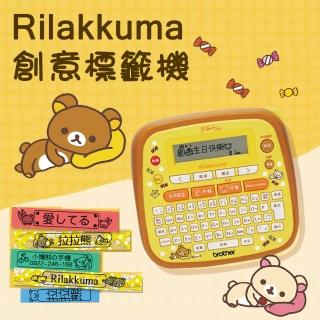 【Brother】PT-D200RK Rilakkuma拉拉熊創意自黏標籤機 超值組合(含變壓器+TZe-UP31粉紅)
