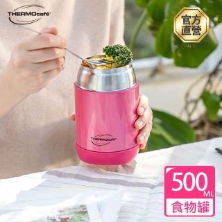 【THERMOcafe】凱菲真空保溫食物罐0.5L(GS3001RD/GS3001SBK)