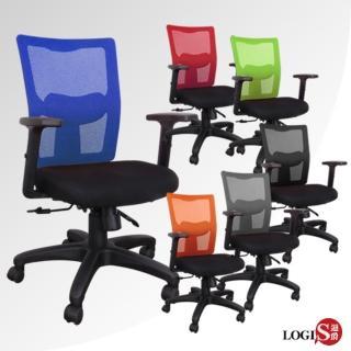 【LOGIS】雙煋護腰PU墊電腦椅 辦公椅 主管椅