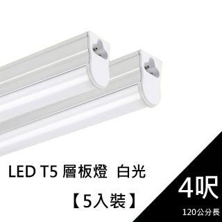 【光的魔法師 Magic Light】5入裝 LED層板燈 白光(4呎 (120公分))