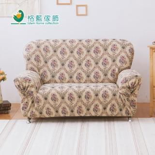 【格藍傢飾】Gina色織彈性沙發套2人座