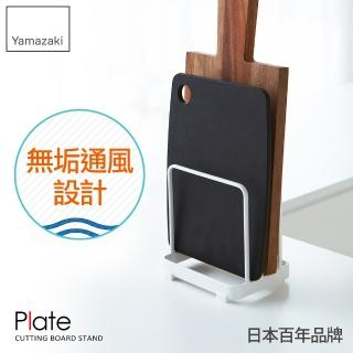【YAMAZAKI】Plate日系框型砧板架