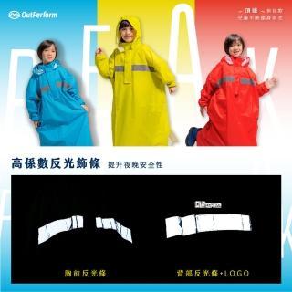 【OutPerform雨衣】頂峰360度全方位兒童半開背包雨衣(機車雨衣、戶外雨衣)