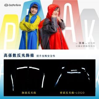 【OutPerform雨衣】頂峰360度全方位兒童前開背包雨衣(機車雨衣、戶外雨衣)