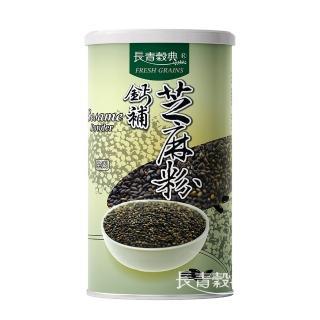 【長青穀典】鈣補芝麻粉