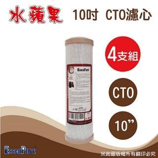【EssenPure】高品質10英吋CTO活性碳濾心(4支組)
