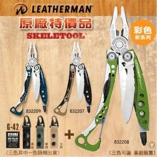 【美國 Leatherman】限量彩色系列不鏽鋼工具鉗+ Gun強力萬用雙扣鑰匙圈(832208 綠)