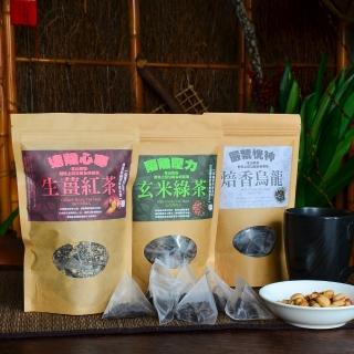 【茗山茶賞】香純茶包系列組 生薑紅茶 & 玄米綠茶 & 焙香烏龍(限時優惠 超值 3g*90包)