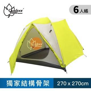 【Outdoorbase】大自然快搭式速立六人帳篷-21171