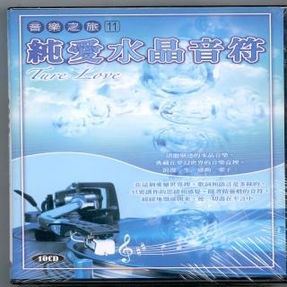 【音樂之旅-11】純愛水晶音符(10片CD)