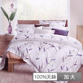 【巴麗維亞】原野(加大100%天絲TENCEL六件式兩用被床罩組)