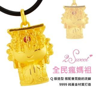 【甜蜜約定2sweet-PE-4060】純金金飾媽祖造型墬小-約重1.30錢(媽祖純金墬)