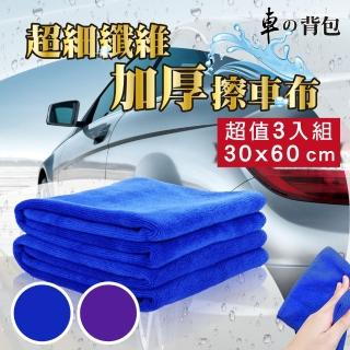 【車的背包】超細纖維加厚磨絨擦車布(30X60公分-3入組)