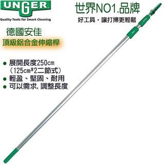 【德國UNGER安佳】鋁合金伸縮桿TZ250cm(2節式.收納後125cm)