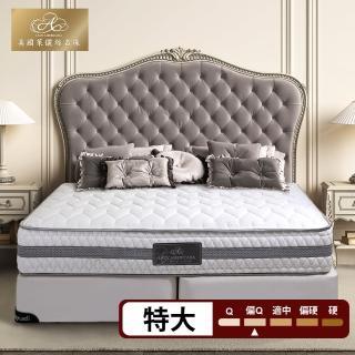 【Lady Americana】萊儷絲蜜拉貝兒 乳膠獨立筒床墊-雙人加大加長(送羽絲絨被+緹花對枕 鑑賞期後寄出)