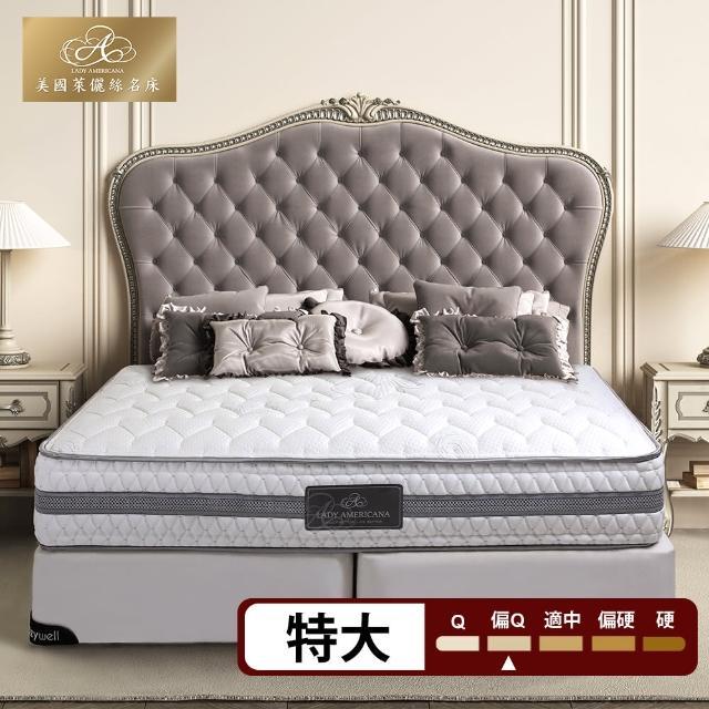 【Lady Americana】萊儷絲密拉貝兒 乳膠獨立筒床墊-雙人加大加長(送乳膠QQ枕*2 鑑賞期後寄出)