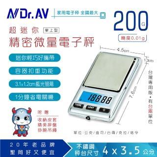 【Dr.AV】超迷你口袋型 精密微量電子秤(PT-2001)