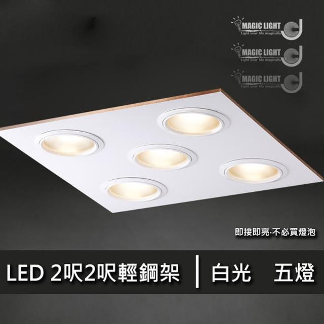 【光的魔法師 Magic Light】LED輕鋼架 2呎2呎 五燈(白光)