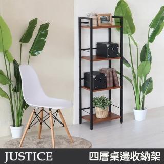 【C&B】Justice四層桌邊收納架