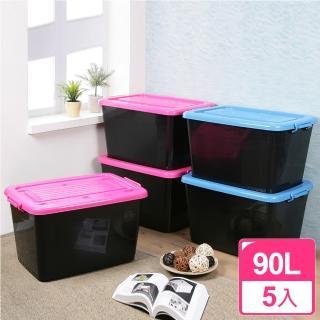 【真心良品】黑帝斯滑輪收納整理箱90L(5入)