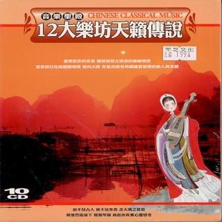 【音樂聖殿】12大樂坊天籟傳說(10片CD)