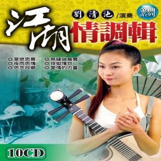 【劉清池演奏】江湖情調輯(10片CD)