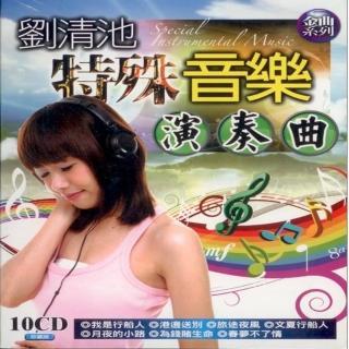 【劉清池】特殊音樂演奏曲(10片CD)