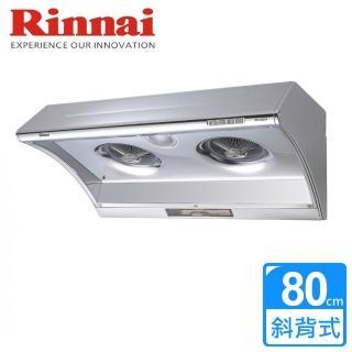 【林內】RH-8025A(電熱除油排油煙機)