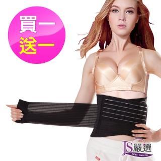 【JS嚴選】可調式全彈力束腹挺背美體護腰帶(B05明星熱銷買一送一)