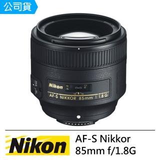 【NIKON】AF-S NIKKOR 85mm f/1.8G(公司貨)