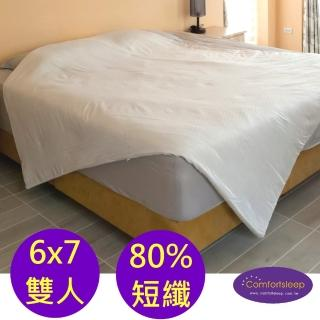 【Comfortsleep】6x7尺雙人20%長纖+80%短纖蠶絲冬被