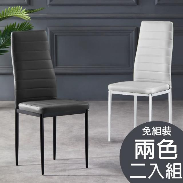 【AT HOME】馬可皮面餐椅二入組(二色可選)