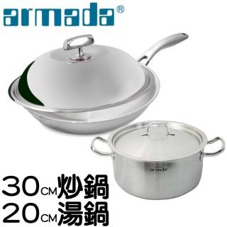 【Armada】新菁英單柄316複合金炒鍋30CM+伊莉莎白雙耳304複合金湯鍋20CM(贈不鏽鋼鐵鏟)