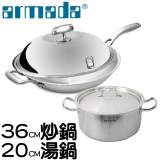 【Armada】菁英單柄316複合金炒鍋36CM+伊莉莎白雙耳304複合金湯鍋20CM(贈不鏽鋼鐵鏟)