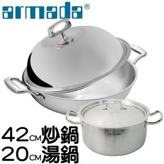 【Armada】菁英雙耳316複合金炒鍋42CM+伊莉莎白雙耳316複合金湯鍋20CM(贈不鏽鋼鐵鏟)