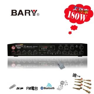 【BARY】營業會議型四音路USB藍芽撥放功能擴大機(K-9支援車用12V)