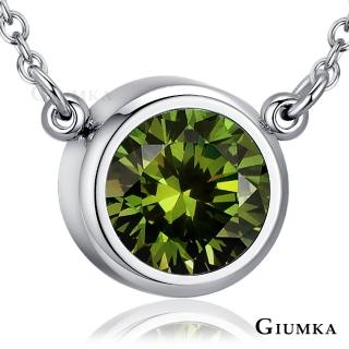 【GIUMKA】白鋼 項鍊 誕生石 鎖骨鍊 珠寶鋯石  MN5123-8(溫和)