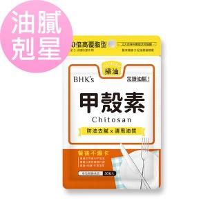 【BHK's】甲殼素 膠囊食品(30顆/包)
