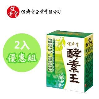 【保濟堂】酵素王-排便順暢(2盒入組)