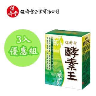 【保濟堂】酵素王-幫助消化(三盒組)