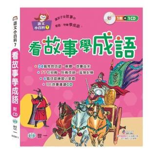 【世一】看故事學成語-附導讀CD