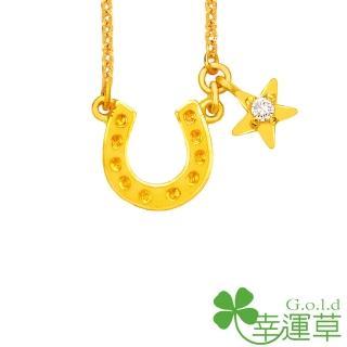 【幸運草clover gold】馬蹄幸運星 鋯石+黃金 鎖骨鍊墜