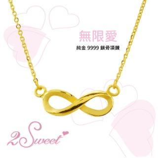 【甜蜜約定2sweet-NC-348】純金鎖骨項鍊-約重0.93錢(純金鎖骨練)