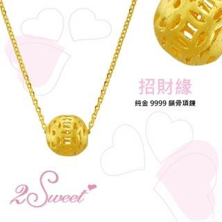 【甜蜜約定2sweet-NC-338】純金鎖骨項鍊-約重0.95錢(純金鎖骨練)