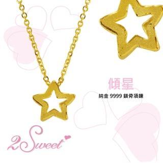 【甜蜜約定2sweet-NC-344】純金鎖骨項鍊-約重0.94錢(純金鎖骨練)