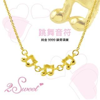 【甜蜜約定2sweet-NC-341】純金鎖骨項鍊-約重1.03錢(純金鎖骨練)