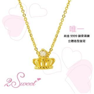 【甜蜜約定2sweet-NC-342】純金鎖骨項鍊-約重0.95錢(純金鎖骨練)