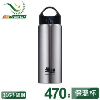 【PERFECT 理想】理想316真空運動保溫杯(470cc)
