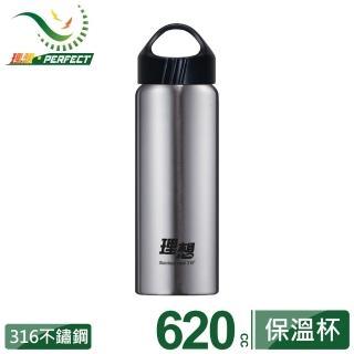 【PERFECT 理想】理想316真空運動保溫杯(620cc)